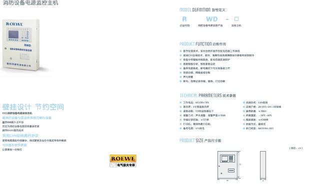 消防电源设备监控主机 - 潍坊荣威电器有限公司